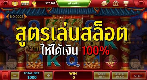 ใช้ สูตรสล็อต ในการเล่น slot online กับเว็บ asiabet999